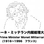モーネミッテラン内閣総理大臣