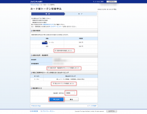 fireshot-screen-capture-014-japan-net-bank-%e3%82%ab%e3%83%bc%e3%83%89%e5%9e%8b%e3%83%88%e3%83%bc%e3%82%af%e3%83%b3%e5%88%87%e6%9b%bf%e7%94%b3%e8%be%bc-login_japannetbank_co_jp_wctx_nbcw210