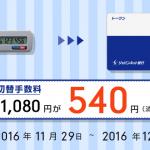 ジャパンネット銀行 カード型トークン